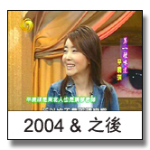 Winnie on TV - 2004 and after
